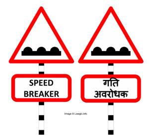 What type of marking and painting needs to be done on speed breakers in India?