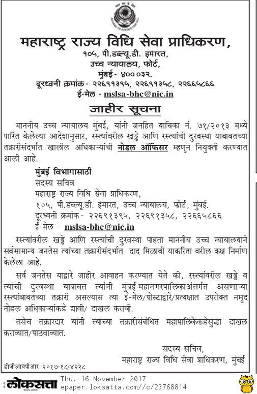 Mumbai Road Complaint Public Notice in Marathi